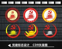 党建标志设计模板