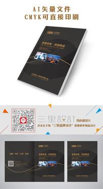 黑金色科技画册封面设计