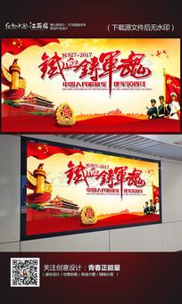 红色八一建军节90周年海报