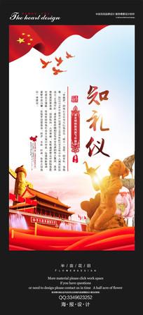 讲文明放飞中国梦之制知礼仪