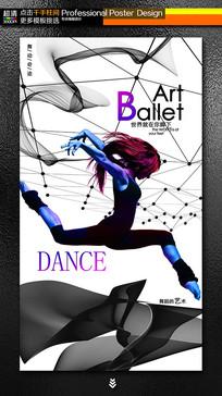 简约时尚芭蕾舞宣传海报