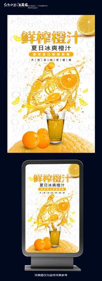 简约鲜榨橙汁海报设计