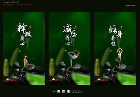 绿色大气简约瑜伽宣传海报 PSD