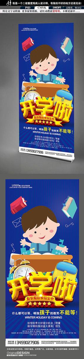 手绘暑假艺术班宣传海报