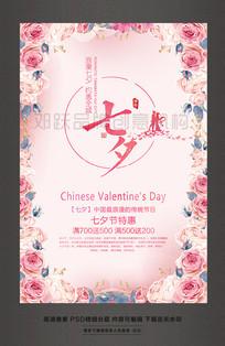 浪漫七夕节情人节特惠促销海报