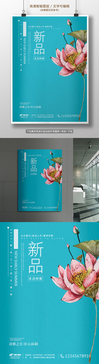 蓝色中国风荷花新品形象海报