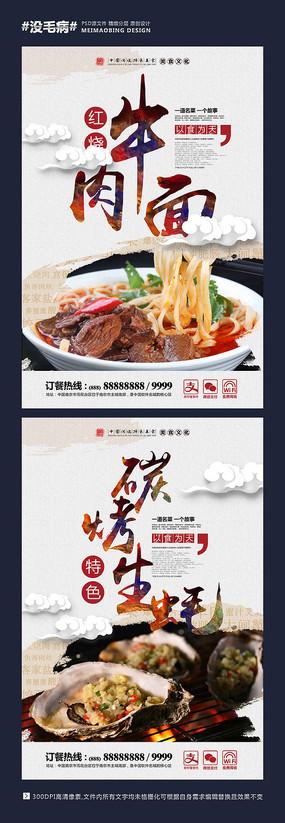 美食外卖促销海报设计