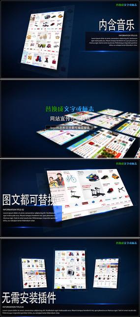 企业网站宣传展示ae模板
