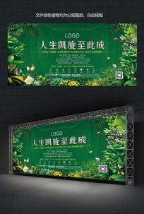 生态花语美宅地产宣传展板