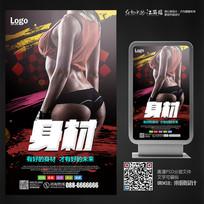 时尚创意健身海报之身材