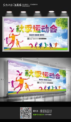 时尚大气秋季运动会宣传海报