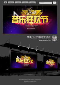 时尚大气音乐狂欢节海报设计