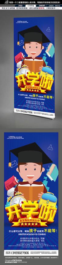 时尚黑板开学季招生海报