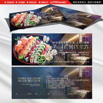 寿司套餐品牌代金券
