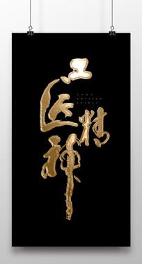 书法字体工匠精神海报设计