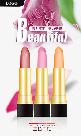 小清新化妆品口红海报排版