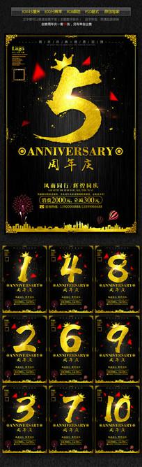 震撼黑金周年庆海报