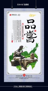 中国茶文化海报设计