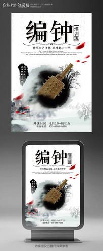 中国风创意乐器编钟培训班海报