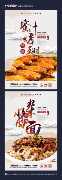 中国风创意美食节海报设计