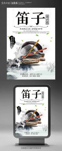 中国风笛子招生海报