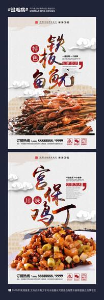 中国风美食餐饮开业海报设计