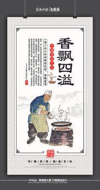 中国风面条美食展板之香飘四溢