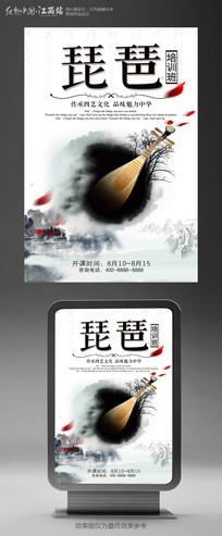 中国风琵琶培训班招生海报设计