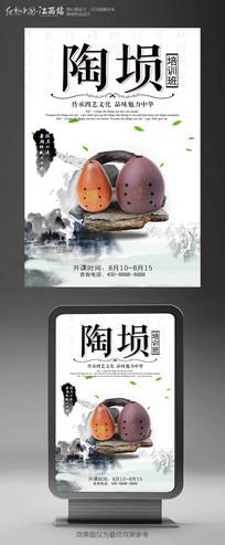 中国风陶埙培训班海报