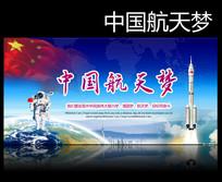 中国航天梦背景板下载