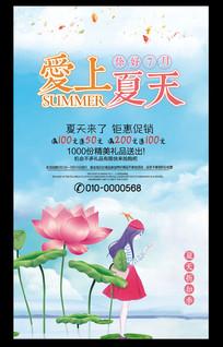 爱上夏天促销海报