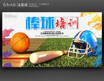 棒球培训招生宣传海报