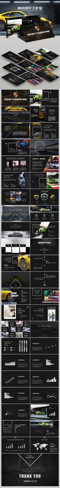 保时捷品牌汽车营销商业计划PPT