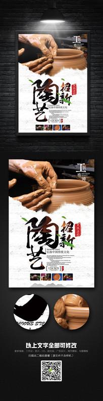 创意大气陶艺社团招新海报设计