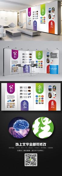创意简洁企业文化墙模板设计