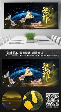 创意荣耀企业文化宣传海报