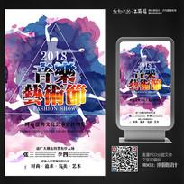 创意水彩音乐艺术节宣传海报