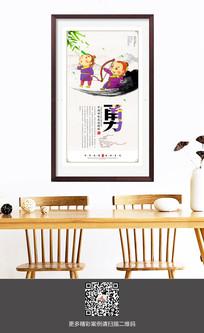 传统中国风校园文化展板之勇