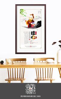传统中国风校园文化展板之忠