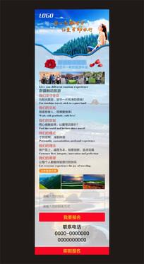 大气简洁旅游公司简介详情页 PSD
