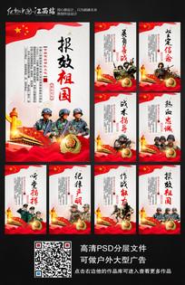 大气武警部队文化宣传展板