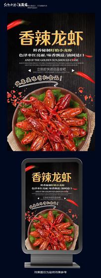 大气香辣龙虾海报设计