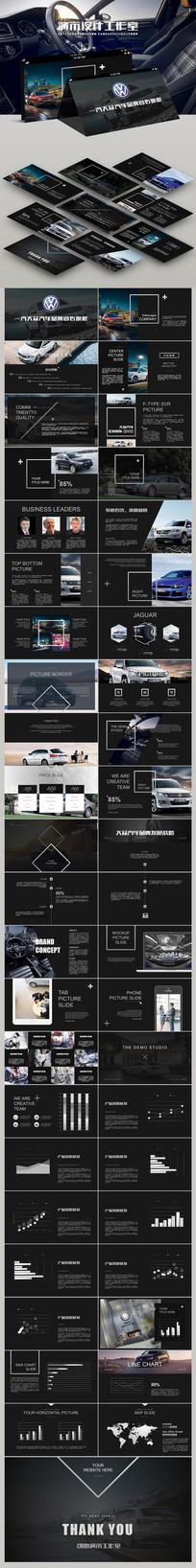 大众品牌汽车营销商业计划PPT