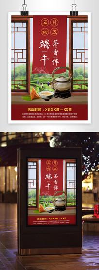 端午节茶香伴海报