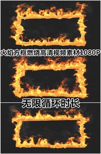 方框窗户着火燃烧火焰大火视频