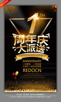 高档1周年庆海报设计