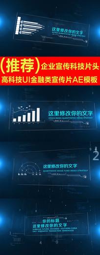 高科技UI企业宣传片AE模板
