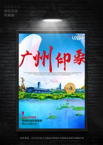 广州水墨旅游海报