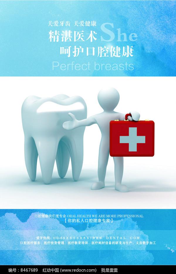 国际欧美口腔健康海报图片