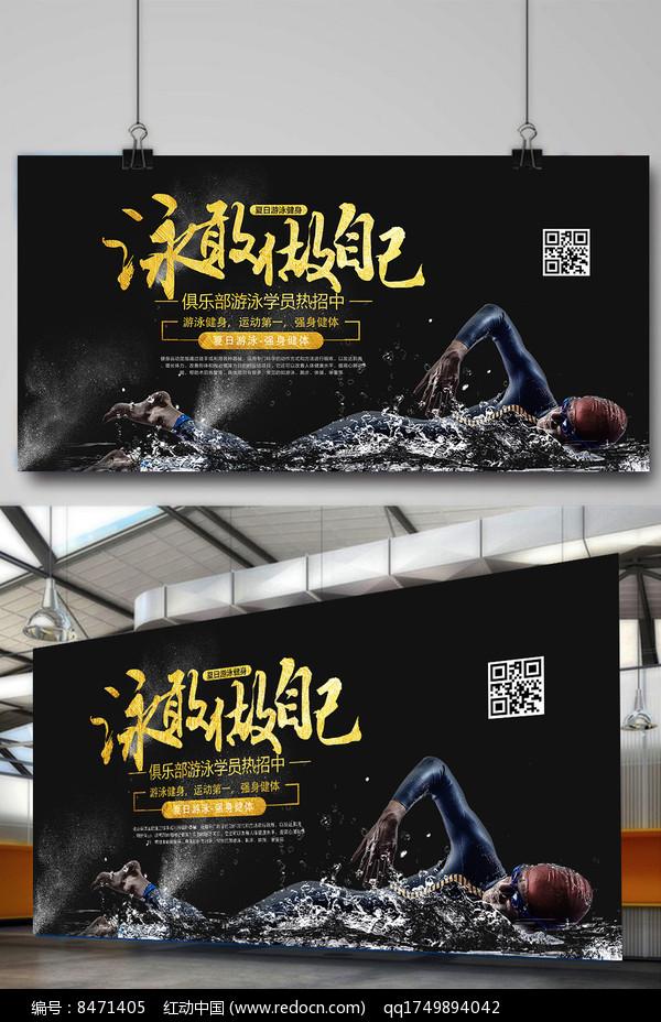 黑金游泳海报图片